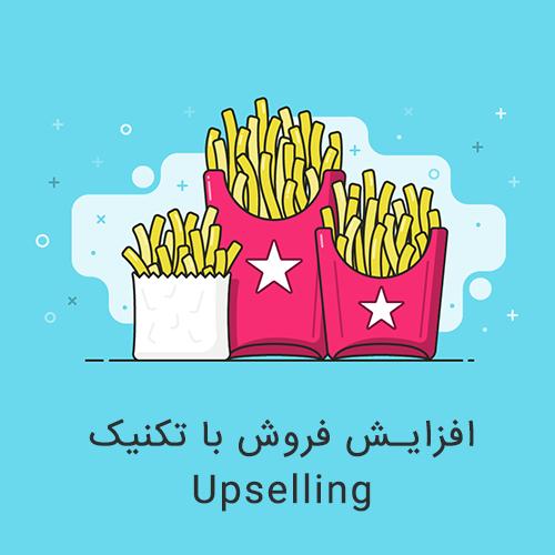 افزایش فروش آنلاین به کمک تکنیک upselling یا افزایش بهای سفارش مشتری