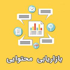بازاریابی محتوایی و اهمیت آن در دیجیتال مارکتینگ