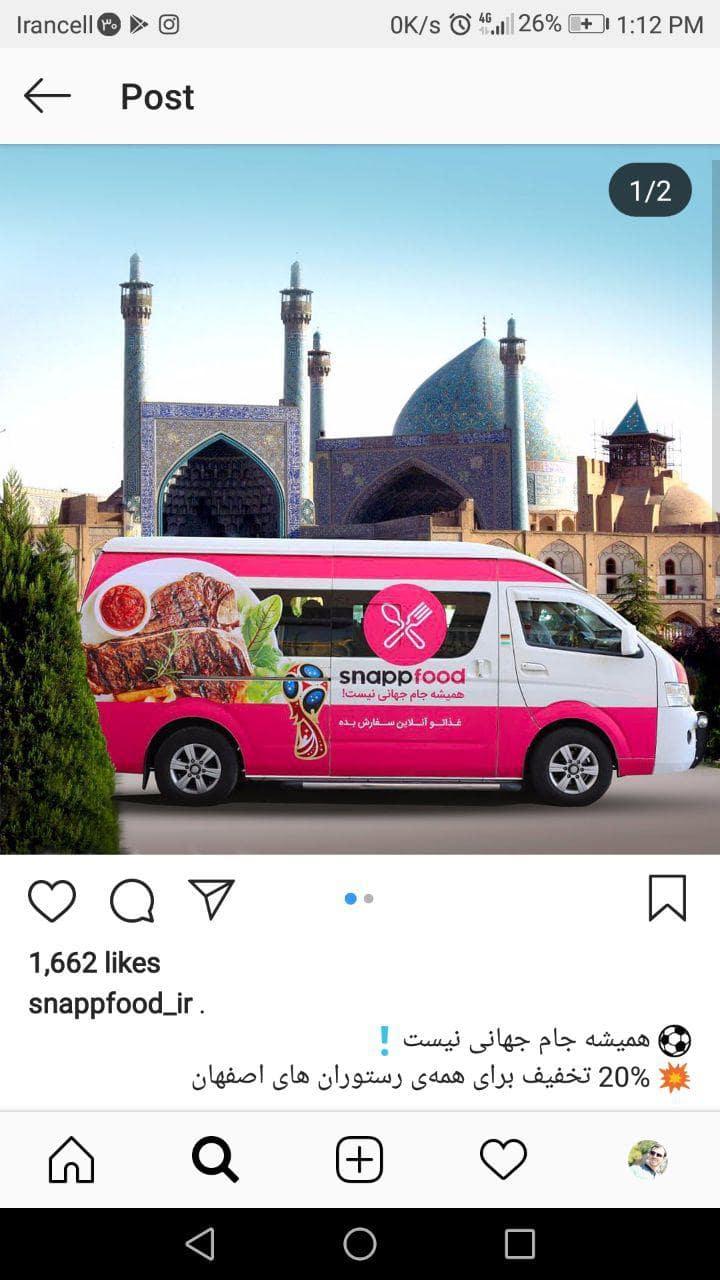 بازاریابی اینستاگرامی