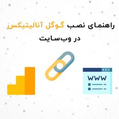 آموزش تصویری نصب گوگل آنالیتیکس در وبسایت به دو شیوه مختلف