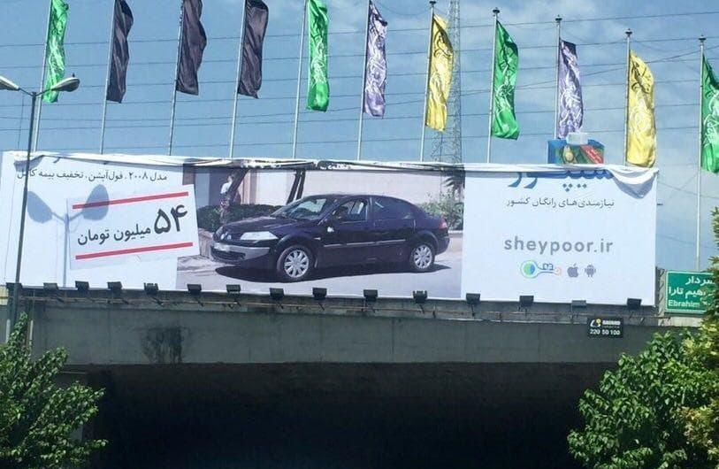 طراحی کمپین تبلیغاتی شیپور