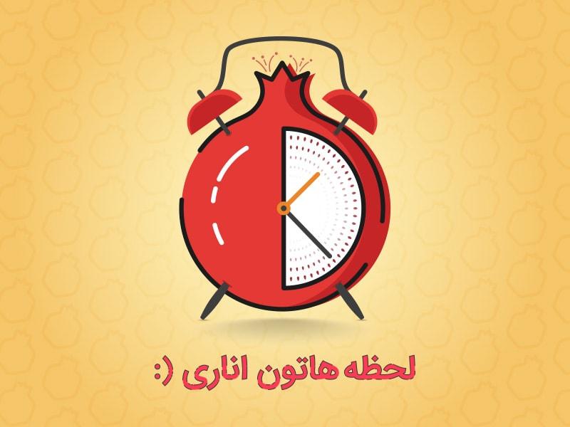 کمپین شب یلدا