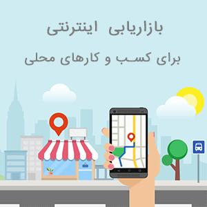 بازاریابی اینترنتی برای کسب و کارهای محلی