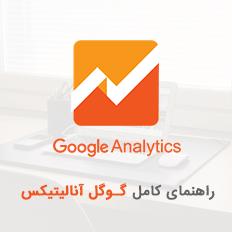 آموزش کامل گوگل آنالیتیکس