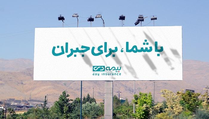 کمپین تبلیغاتی بیمه دی