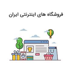 لیست متفاوت ۳۴ فروشگاه اینترنتی ایرانی در سال ۹۸ | رونق.کام