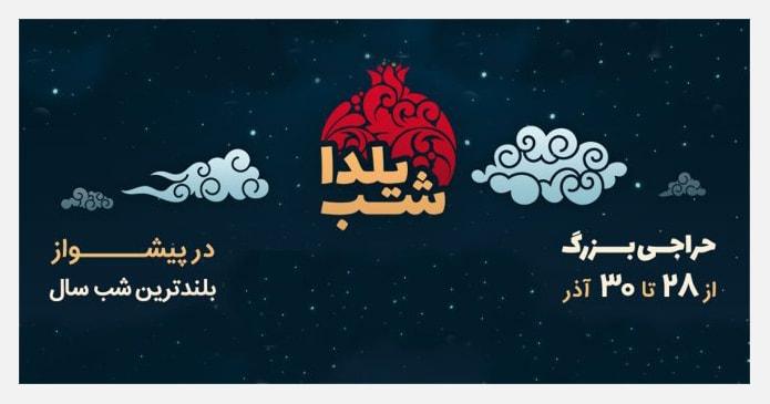 کمپین شب یلدای بامیلو