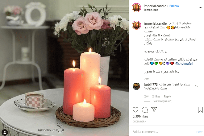 شمع امپریال در اینستاگرام