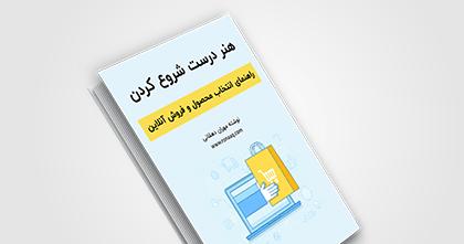 کتاب فروش اینترنتی
