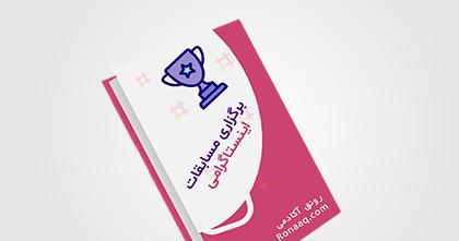 کتاب برگزاری مسابقات اینستاگرامی